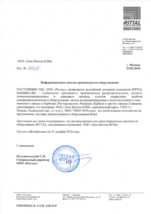 Сертификат авторизации Rittal 2018